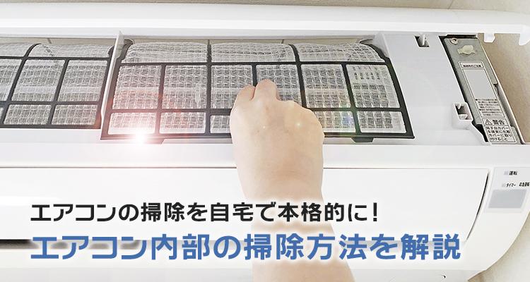 エアコン 掃除 方法